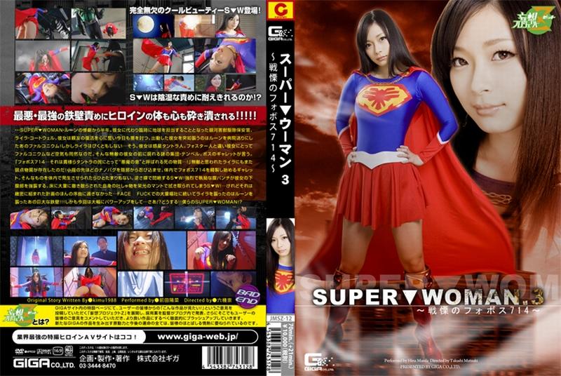 [JMSZ-12] SUPER▼WOMAN 3 戦慄のフォボス714 2013/03/22 Vomiting ZEUS