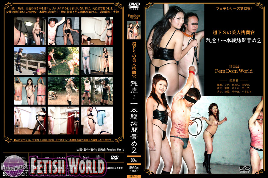 [KFF-13] ■買取不可商品■超ドSの美人拷問官 残虐!一本鞭拷問責め ... 2010/07/05 FEM DOM WORLD