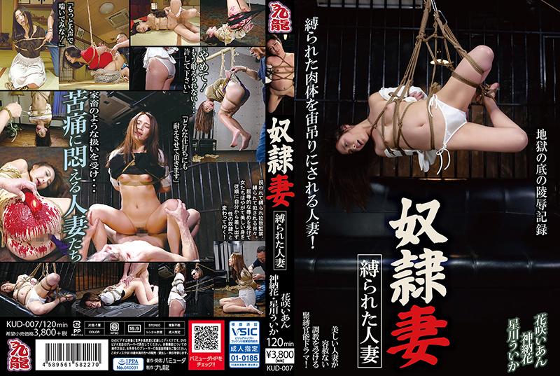 [KUD-007] 奴隷妻 縛られた人妻 SM 大洋図書 Humiliation