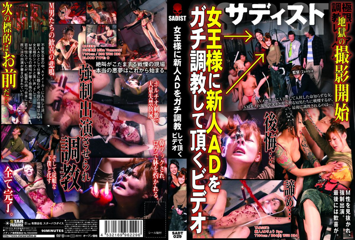 [SADT-029] 女王様に新人ADをガチ調教して頂くビデオ SM 2009/02/15 女王様・M男