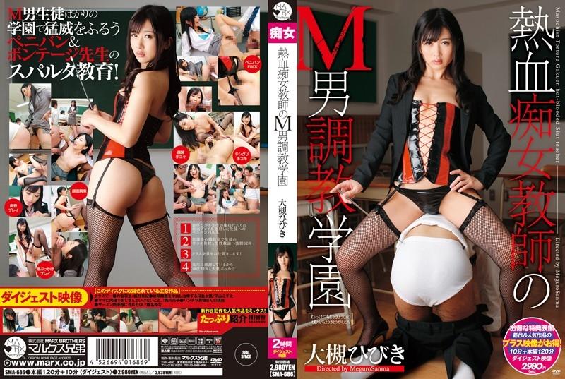 [SMA-686] 熱血痴女教師のM男調教学園 大槻ひびき Hibiki Otsuki Slut Torture ボンテージ Mini Skirt Squirting