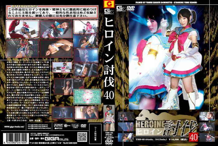 [TBB-40] ヒロイン討伐 40 Costume 凌辱 Torture 戦隊・アニメ・ゲーム