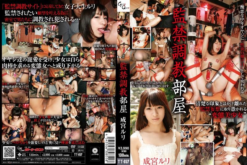 [TT-057] 監禁調教部屋 成宮ルリ GLORYQUEST 2013/08/01 Actress