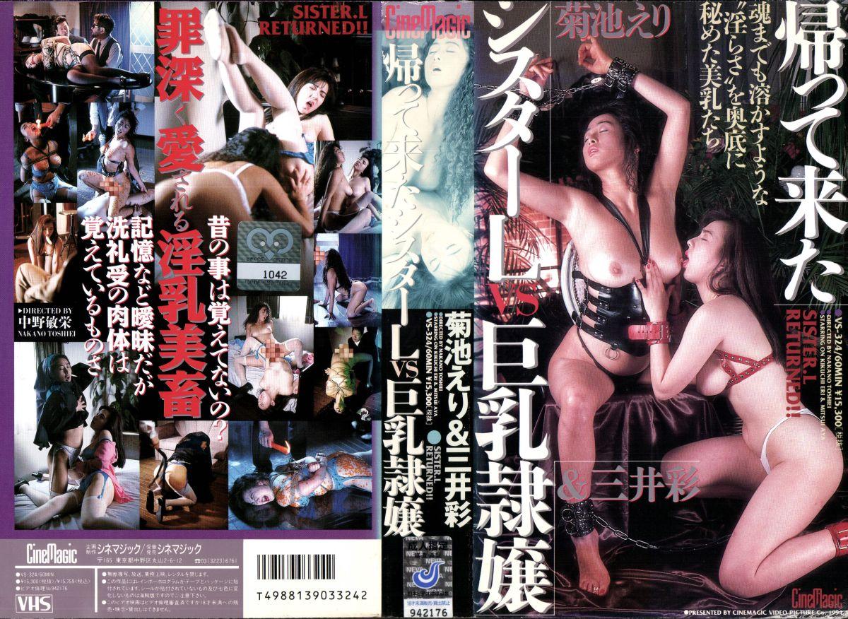 [VS-324] 帰って来たシスターL VS 巨乳隷嬢 60分 Tits 1994/08/05