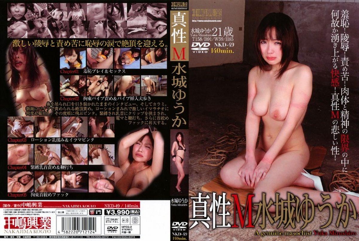 [NKD-49] 沢北希望 真性M メガ・ハーツ 中嶋興業