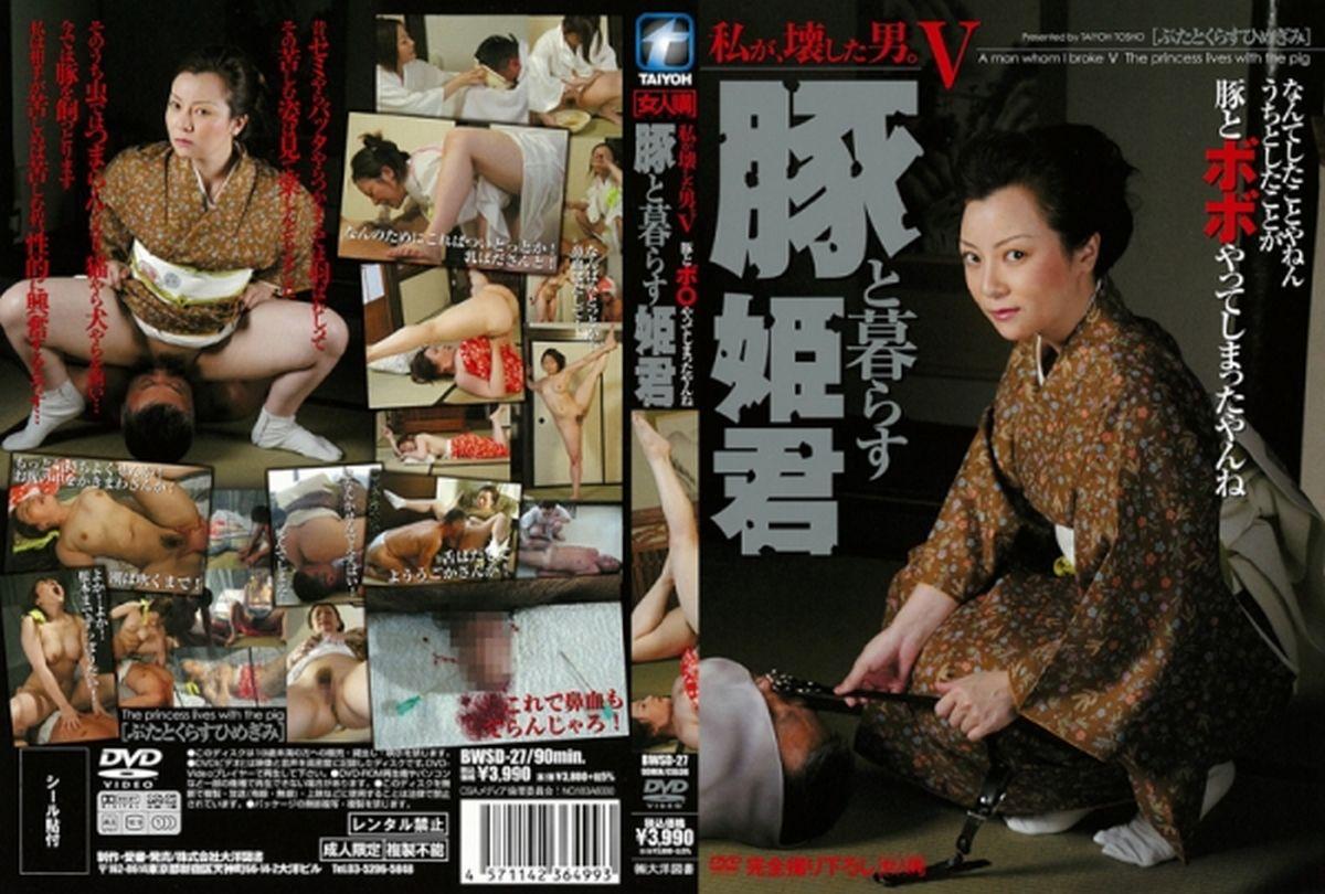 [BWSD-27] 私が、壊した男。 5 豚と暮らす姫君 Fetish 大洋図書 痴女 2008/11/21