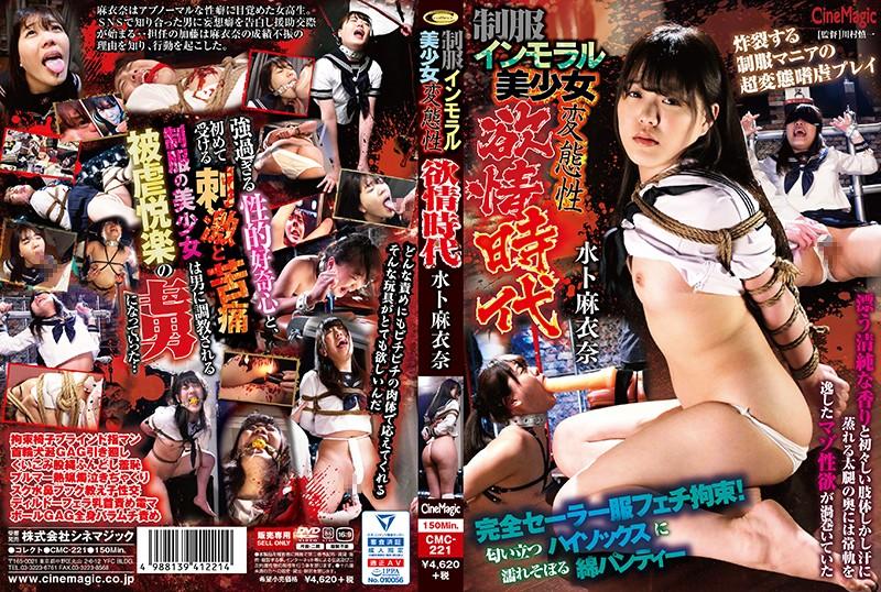 [CMC-221] 制服インモラル 美少女変態性欲情時代 SM Mahiro Uchida School Girls