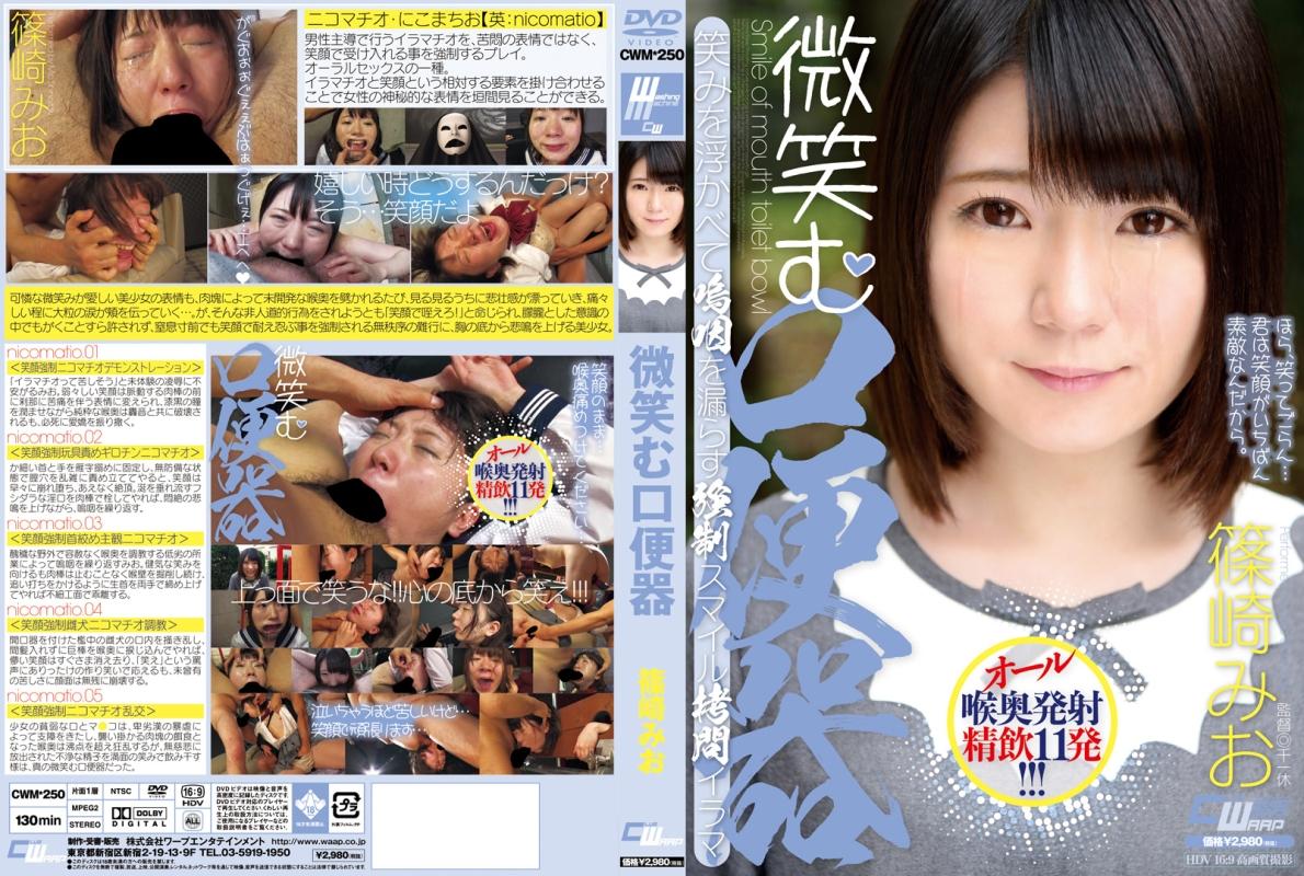 [CWM-250] 微笑む口便器 篠崎みお ワープエンタテインメント 2016/12/02 Humiliation フェチ