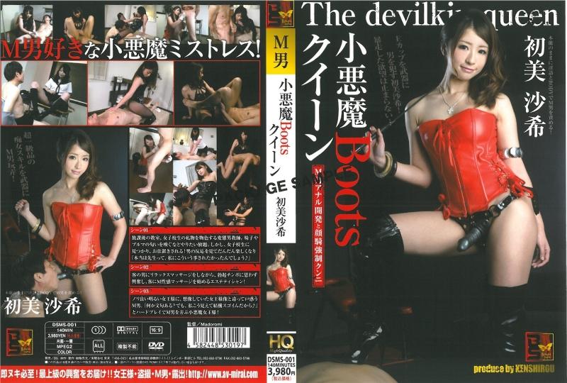 [DSMS-001] 小悪魔BOOTSクイーン 初美沙希 未来フューチャー Rape Fetish Torture