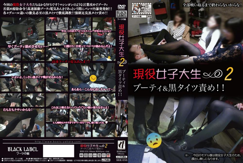 [KKK-056] 現役女子大生2 ブーティ&黒タイツ責め!! ジェイド パンスト(フェチ) 2019/05/10 Amateur