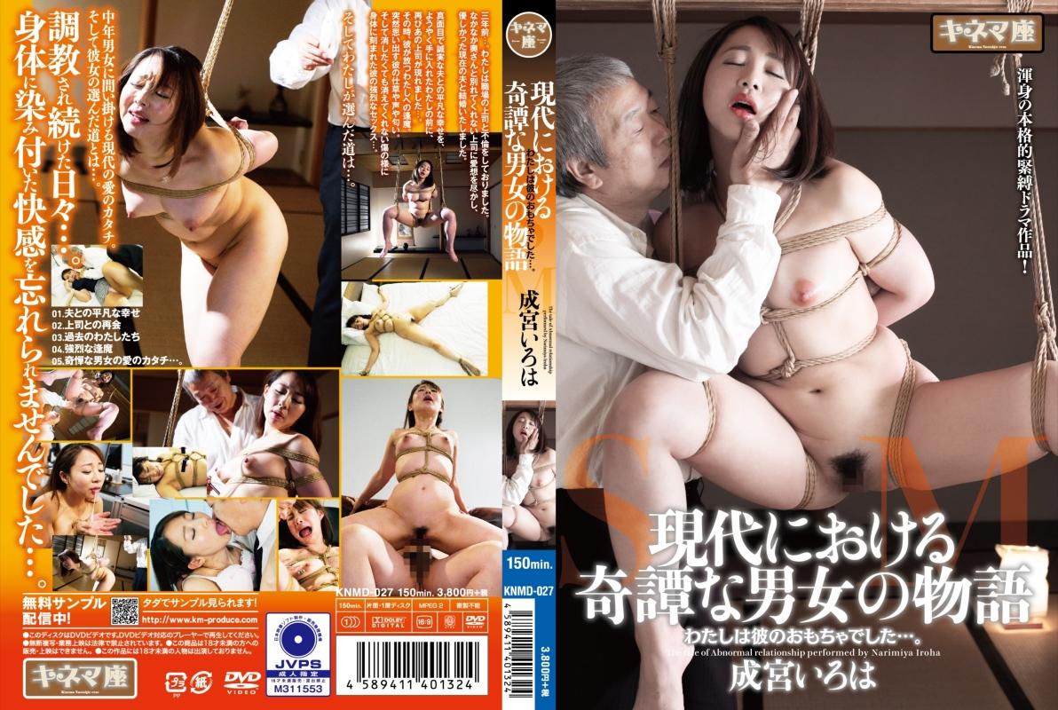 [KNMD-027] 現代における奇譚な男女の物語 成宮いろは Adultery Humiliation 人妻・熟女 SM