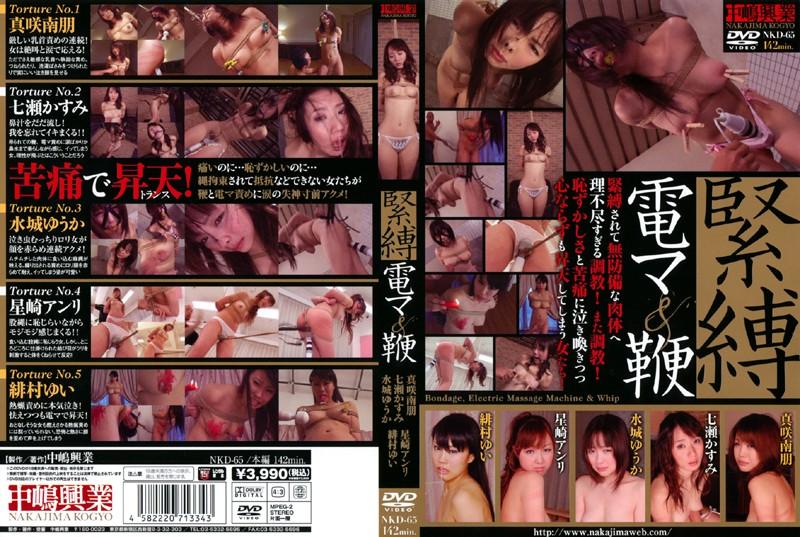 [NKD-065] 緊縛 電マ&鞭 142分 2010/06/01