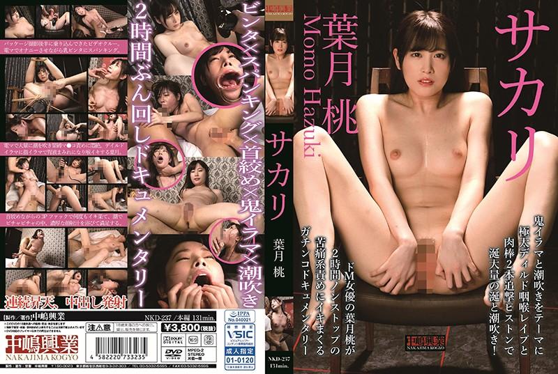 [NKD-237] サカリ 葉月桃 ディルド 辱め Deep Throating Humiliation フェラ・手コキ