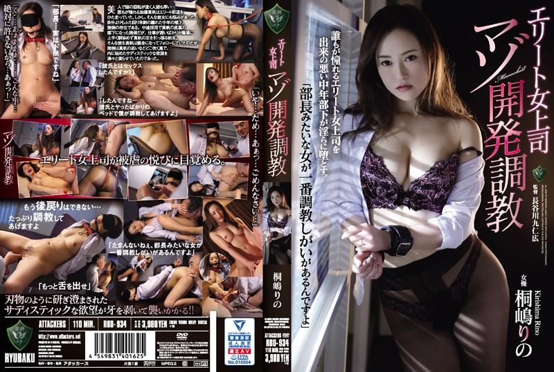 [RBD-934] エリート女上司マゾ開発調教 Torture 長谷川九仁広
