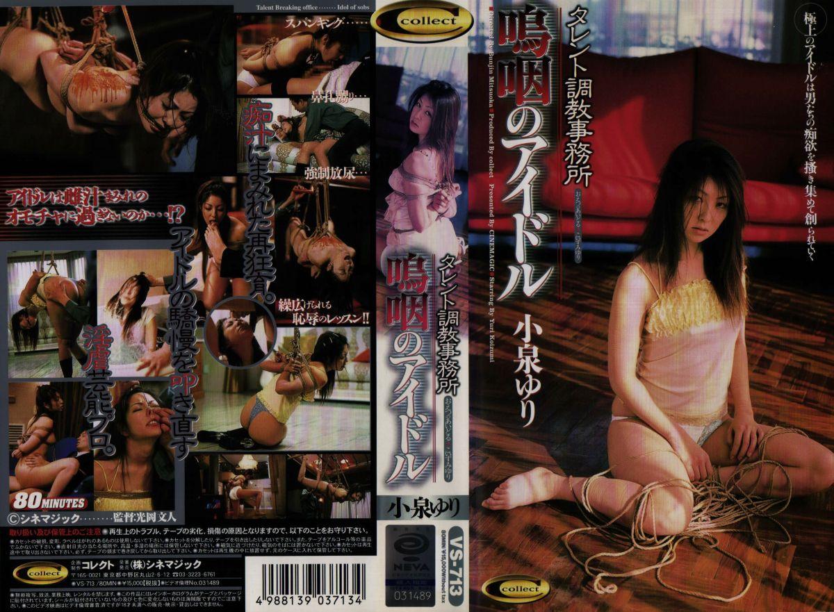 [VS-713] タレント調教事務所 鳴咽のアイドル コレクト 2003/05/16