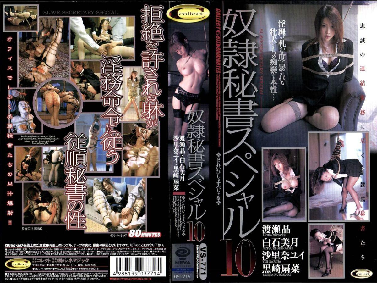 [VS-771] 奴隷秘書スペシャル 10     コスチューム 2005/03/18 OL・秘書