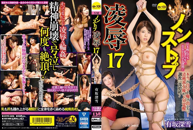 [CETD-303] ノンストップ凌辱17 有坂深雪 陵辱 Tied Squirting Insult Arisaka Miyuki