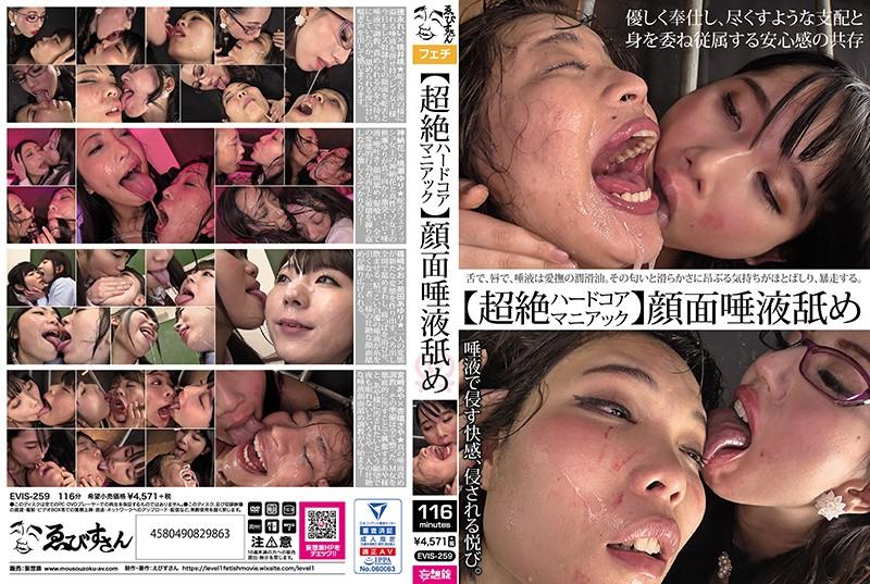 [EVIS-259] 超絶ハードコアマニアック 顔面唾液舐め レズ 篠崎みお 宮崎あや 白金れい奈, 杏璃さや