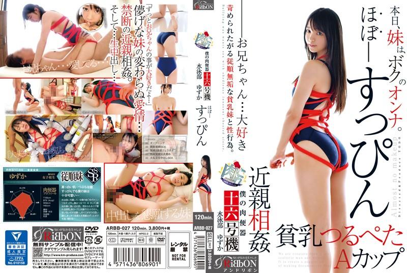 [ARBB-027] 肉便器これくしょん(肉これ)僕の肉便器 十六号機 水泳部 ... 120分 女優