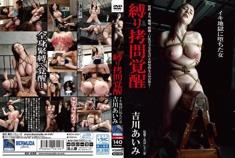 [BDA-063] 縛り拷問覚醒 イキ地獄に堕ちた女 吉川あいみ あばしり一家 緊縛