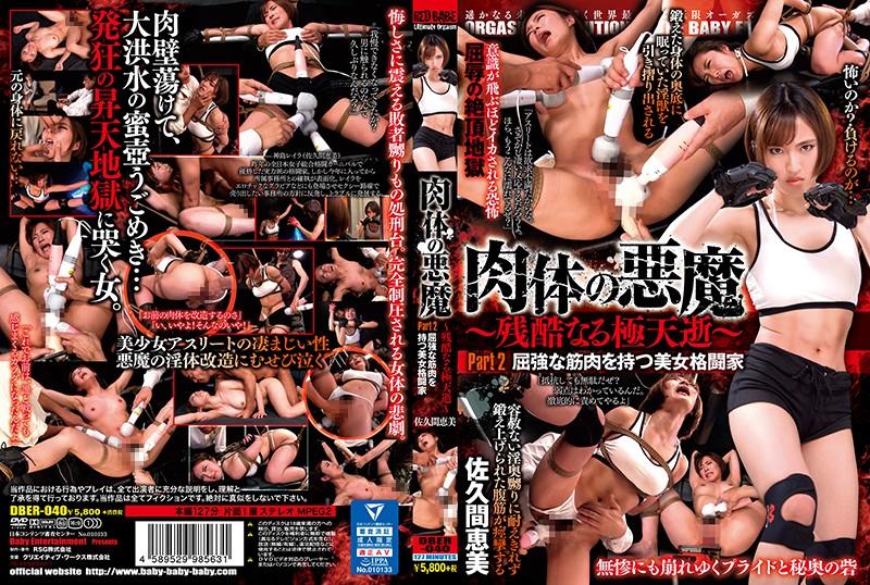 [DBER-040] 肉体の悪魔 ~残酷なる極天逝~ Part2 屈強な筋肉を持つ美女格闘家 辱め フェチ キクボン