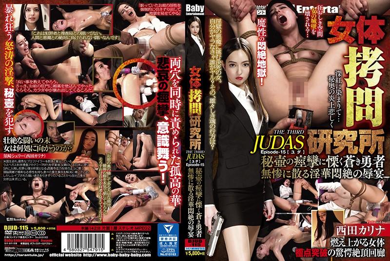 [DJUD-115] 女体拷問研究所 THE THIRD JUDAS(ユダ) ... 142分