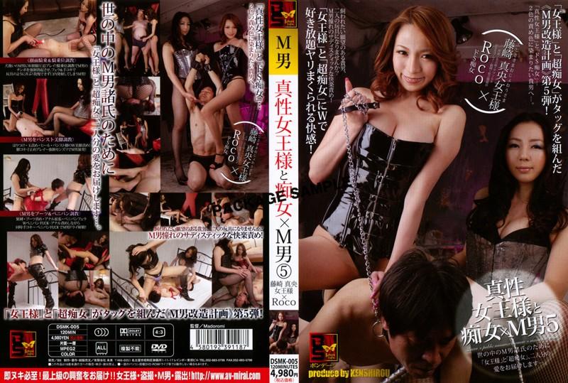 [DSMK-005] 真性女王様と痴女×M男 5 Other Slut 120分