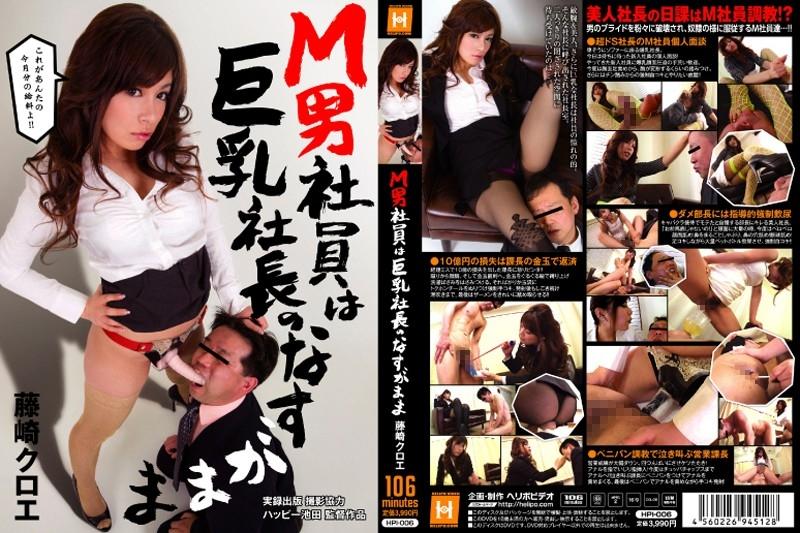 [HPI-006] M男社員と巨乳社長のなすがまま 藤崎クロエ 2010/08/24 Boobs Piss Drinking Slut Scat 爆乳 へりぽビデオ