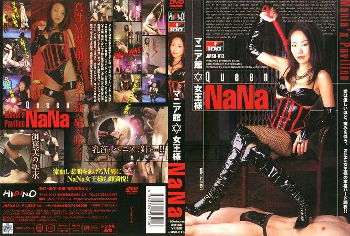[JMSD-013] マニア館・女王様NANA  ヒビノ 女王様・M男
