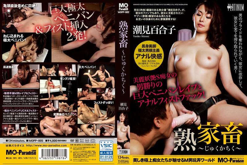[MOPP-005] 熟家畜~じゅくかちく~ 潮見百合子 Aunt フィスト Rape おばさん