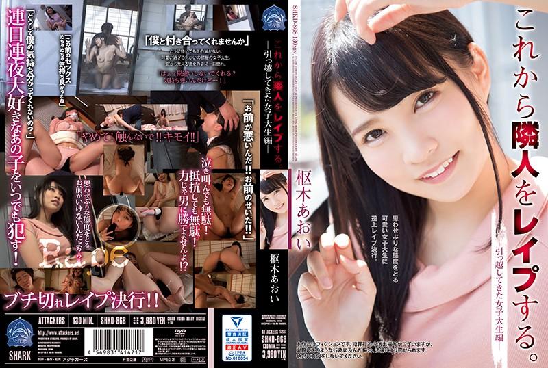 [SHKD-868] これから隣人をレイプする。 引っ越してきた女子大生編 死夜悪 Schoolgirls 女子学生