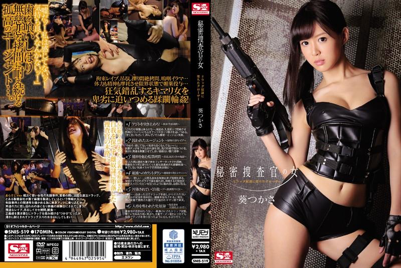 [SNIS-519] 秘密捜査官の女 ドラッグ奴隷に堕ちたクローザー 葵つかさ らくだ S1 NO.1 STYLE 催眠・ドラッグ 企画 170分 3P · 4P