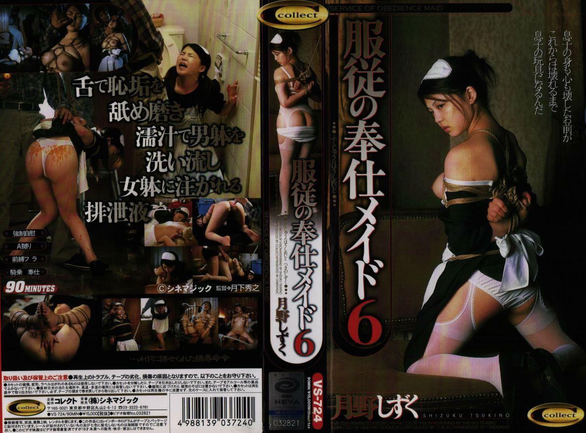 [VS-724] 服従の奉仕メイド 6 監禁・拘束 メイド系 Costume SM