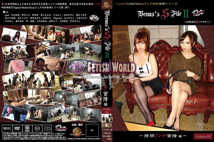 [YVFD-10] Venus`s S File 2『女神達のSファイル ... スカトロ Omnibus 女王様・M男 素人
