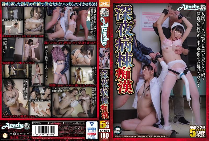 [AP-690] Hoshikawa Ririka, Ishihara Rio 深夜病棟痴漢 Insult Costume アパッチ Pervert 陵辱 女子学生