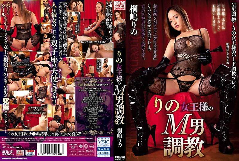 [AVSA-101] 桐嶋りの りの女王様のM男調教 Tied AVS COLLECTOR'S Boots 2018/01/25 Facesitting Fetish Muscle (Fetish)