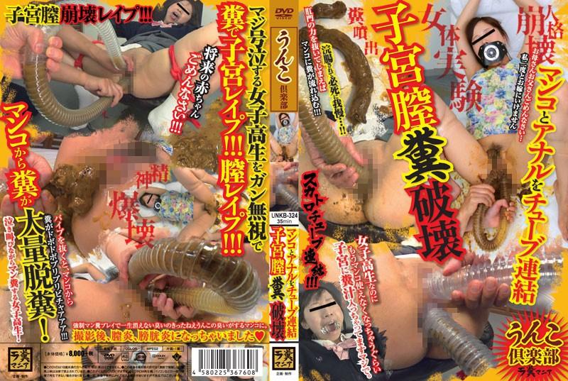 [UNKB-324] マンコとアナルをチューブ連結 子宮膣糞破壊 School Girls Scat うんこ倶楽部