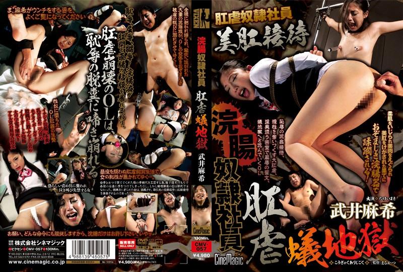 [CMV-057] 浣腸奴隷社員 肛虐蟻地獄 武井麻希 Squirting 130分 Maki Takei Tied 2013/11/19 スカトロ