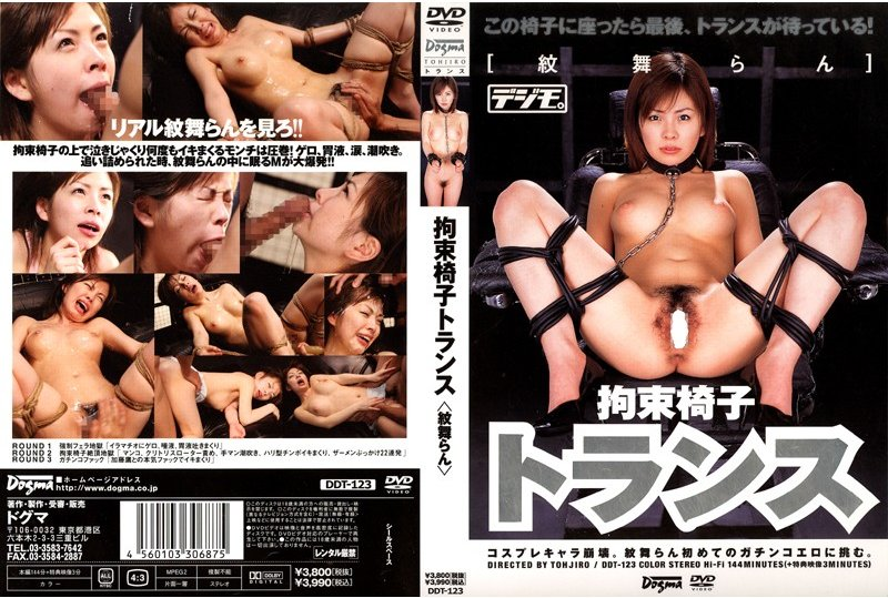 [DDT-123] 拘束椅子トランス 紋舞らん 女優 Planning 調教 企画 Actress