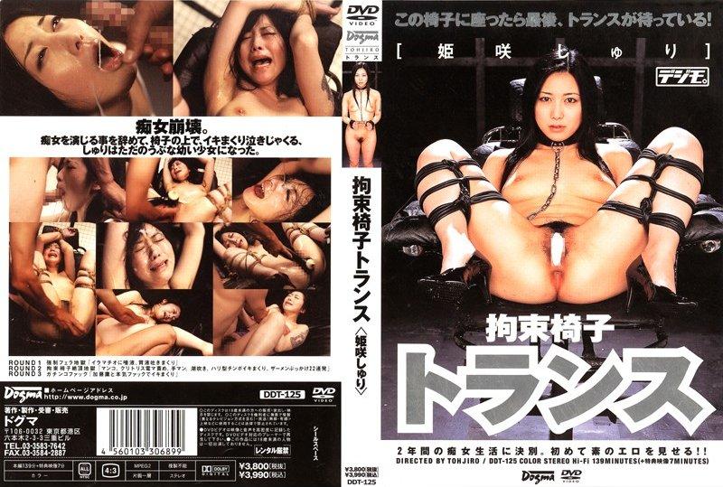 [DDT-125] 拘束椅子トランス 姫咲しゅり 90分 ドグマ Torture Slut