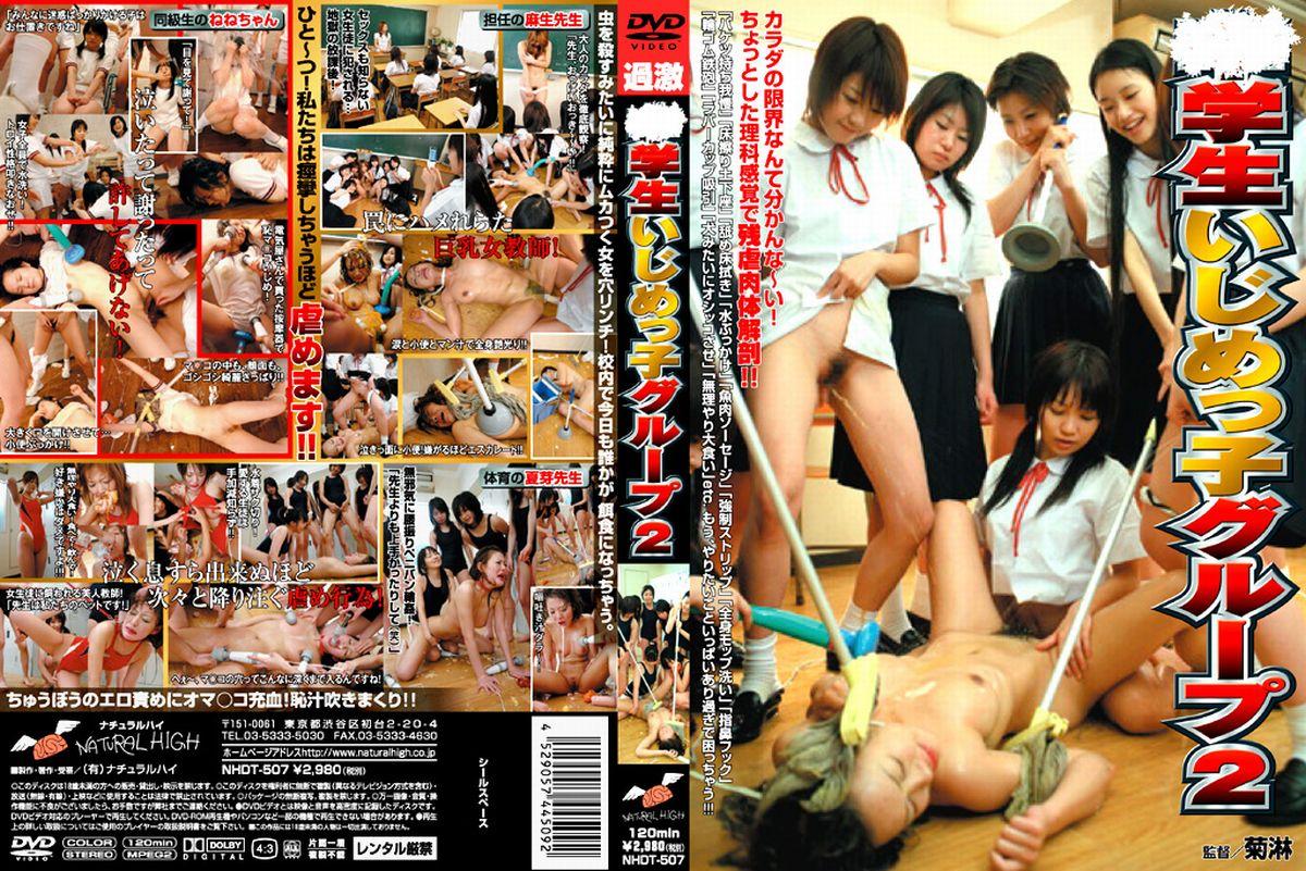 [NHDT-507] ○学生いじめっ子グループ 2  2007/08/16 ナチュラルハイ Humiliation