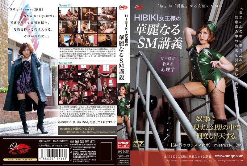 [QRDA-007] HIBIKI女王様の華麗なるSM講義 調教 Torture 踏みつけ(M男) ブーツ・パンプス(フェチ)
