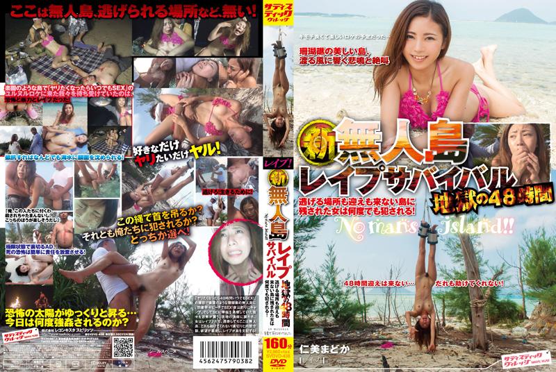 [SVDVD-438] 新・無人島レイプサバイバル 地獄の48時間 逃げる場所も迎えも来ない島に残された女は何度でも犯される ... イラマ3P 水着 Swimsuit