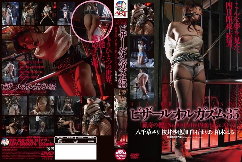 [ADV-SR0074] Bizarre Orgasm ビザールオルガズム35 桜井沙也加 拘束 八千草ゆり, 白石まりあ, 柏木はる