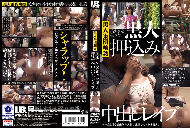 [IBW-746] Touyama Souha 美少女を狙った黒人押込み中出しレイプ Planning Lolita Black Cock ロリ系 Captivity