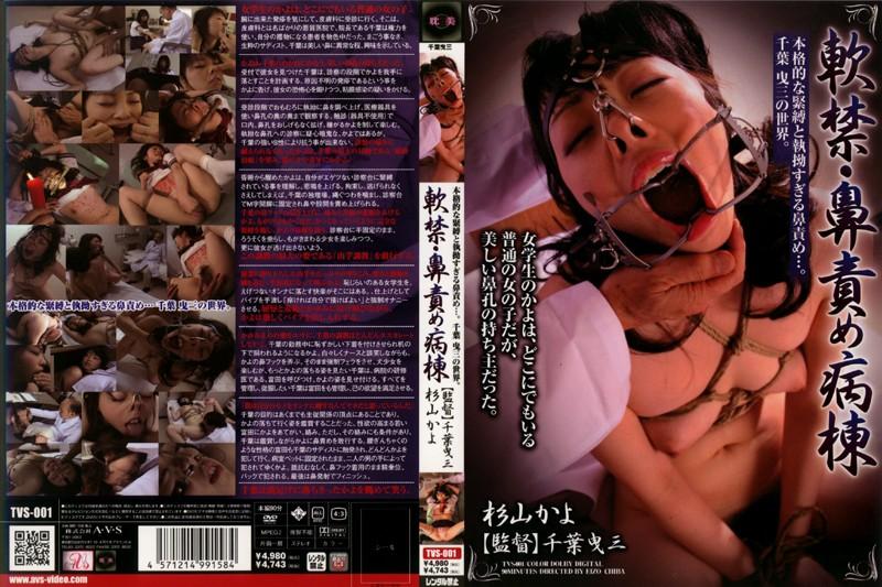 [TVS-001] 杉山かよ 軟禁・鼻責め病棟 SM 2007/12/13 千葉曳三 その他女子校生