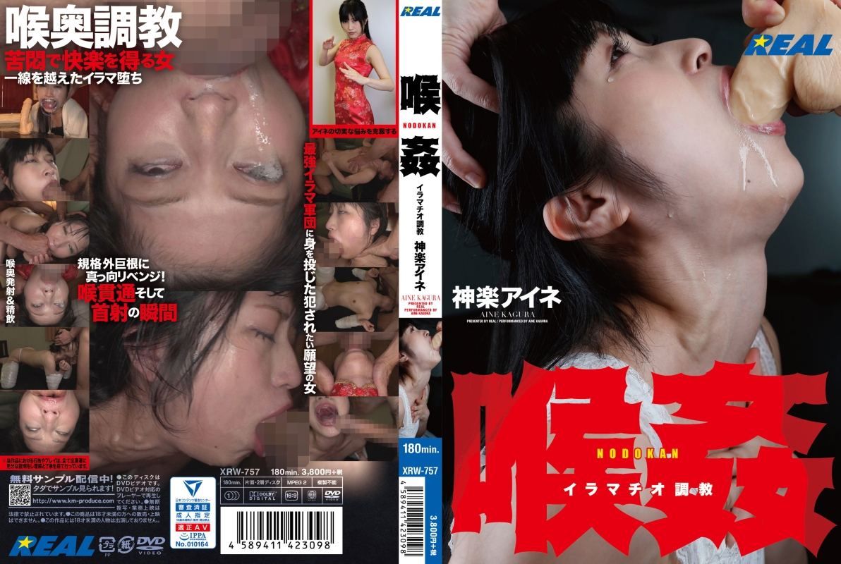[XRW-757] 神楽アイネ 喉姦イラマチオ調教 拘束 K.M.Produce