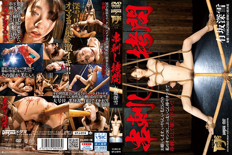 [GTJ-074] 串刺し拷問 調教 SM TOHJIRO スパンキング・鞭打ち