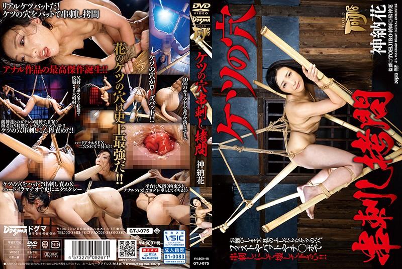 [GTJ-075] ケツの穴 串刺し拷問 Enema SM ディルド オナニー Deep Throating