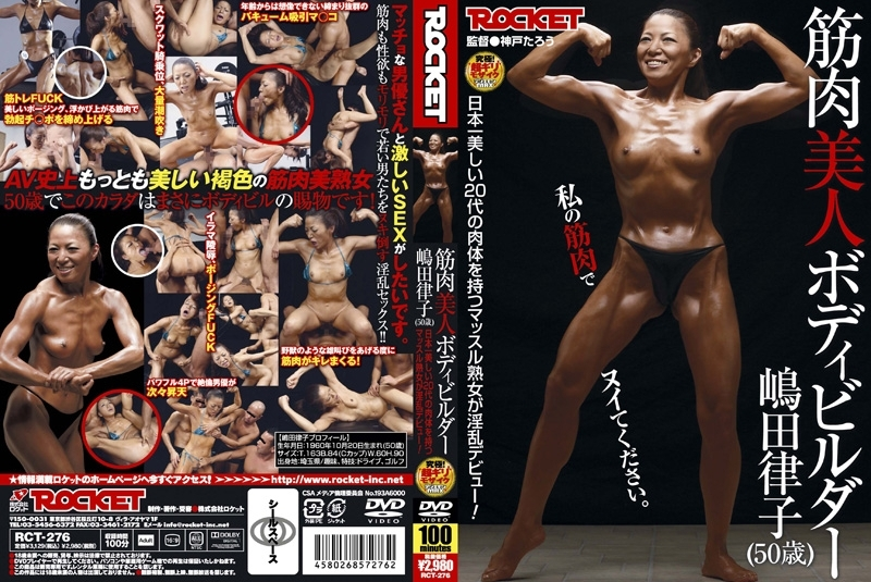 [RCT-276] 筋肉美人ボディービルダー 嶋田律子(50歳) 騎乗位 フェチ 筋肉(フェチ) Muscle (Fetish)